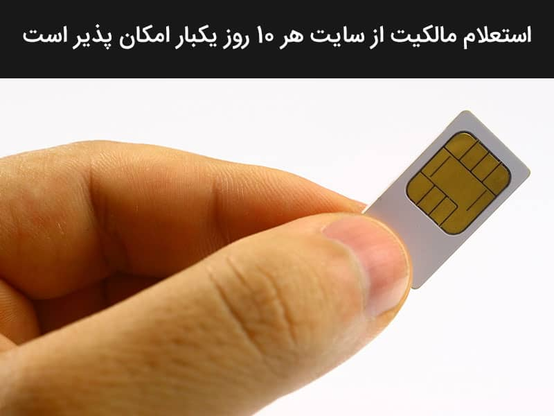 استعلام سیم کارت با کد ملی