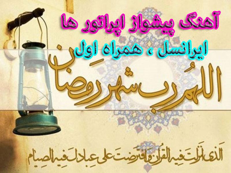 بهترین آهنگ پیشواز اپراتور ها در ماه مبارک رمضان