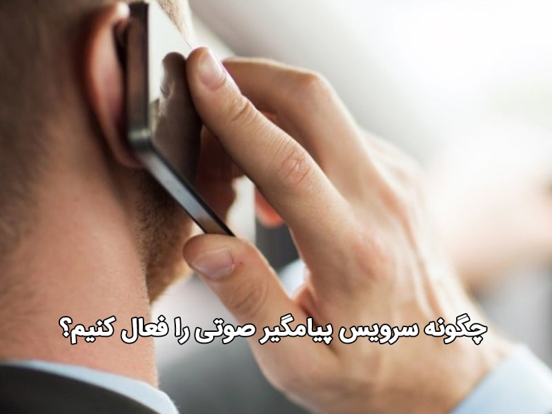 دانلود برنامه منشی تلفنی همراه اول