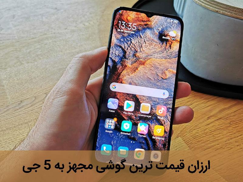 بررسی گوشی می 10 لایت 5g شیائومی Xiaomi Mi 10 Lite 5g مای رند