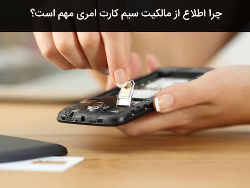 استعلام تعداد سیم کارت ایرانسل